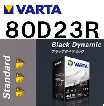 Black Dynamic 80D23Rの画像