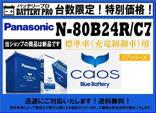 □caos 標準車(充電制御車)用  N-80B24R/C7の画像