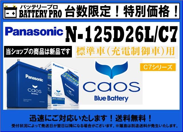□caos 標準車(充電制御車)用  N-125D26L/C7の画像