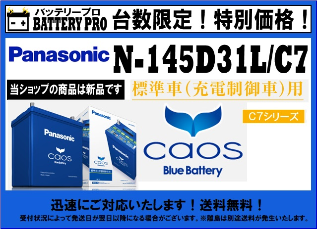 □caos 標準車(充電制御車)用  N-145D31L/C7の画像