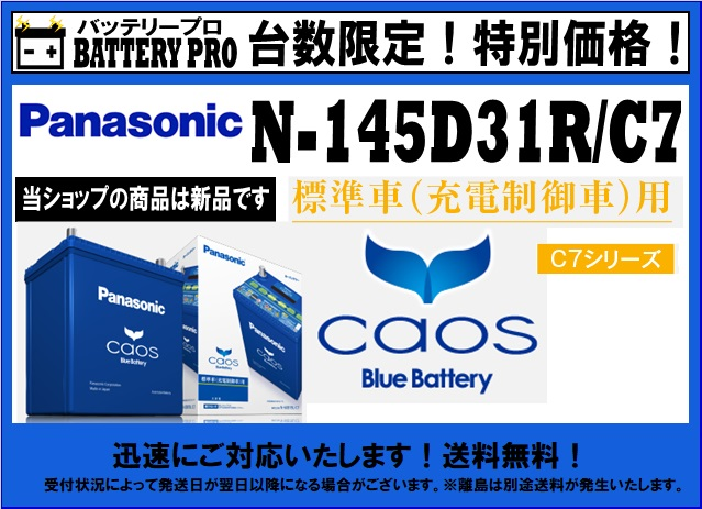□caos 標準車(充電制御車)用  N-145D31R/C7の画像