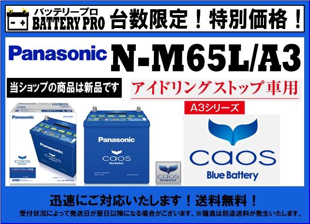 □caos アイドリングストップ車用  N-M65L/A3の画像