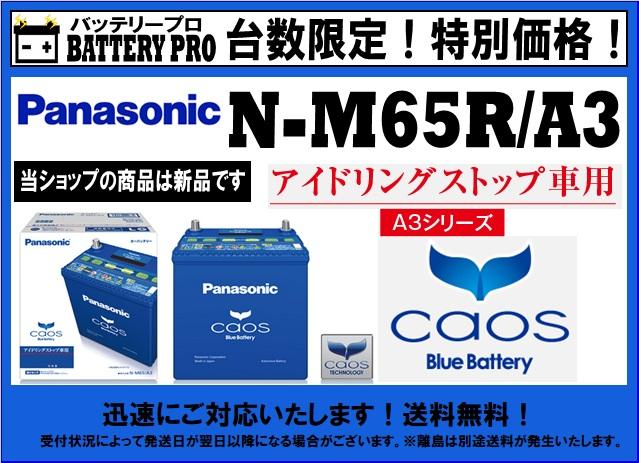 □caos アイドリングストップ車用  N-M65R/A3の画像