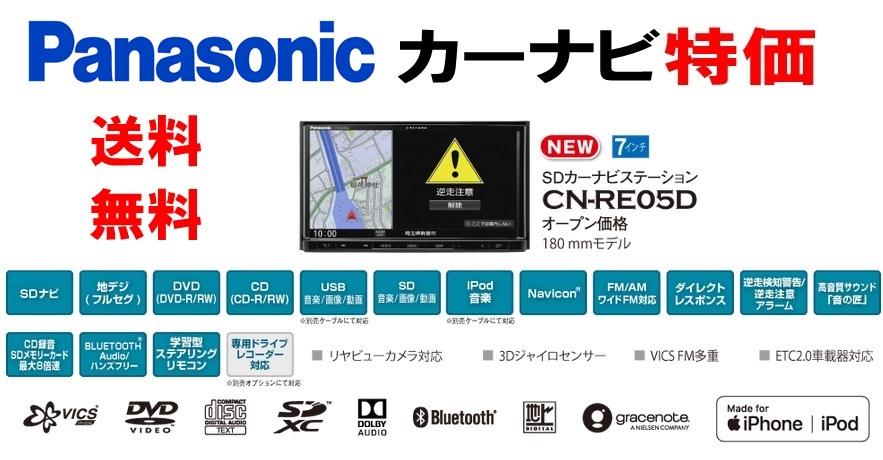 【台数限定】Panasonic カーナビ CN-RE05Dの画像