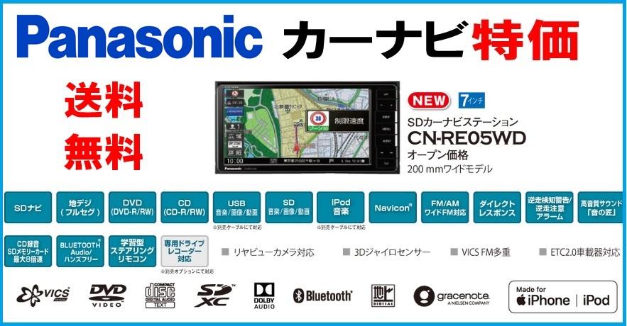 【台数限定】Panasonic カーナビ CN-RE05DW ※ワイドモデルの画像