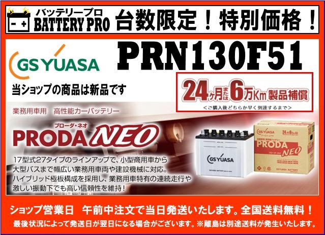 GSYUASAバッテリー PRN-130F51 ※他社 アトラス ATLAS Panasonic 日立 互換 105F51 115F51 130F51の画像