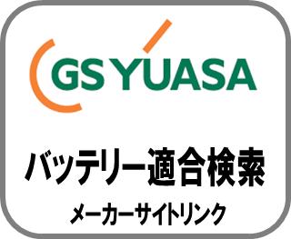 GSYUASA メーカーリンク