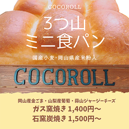 3つ山ミニ食パン画像