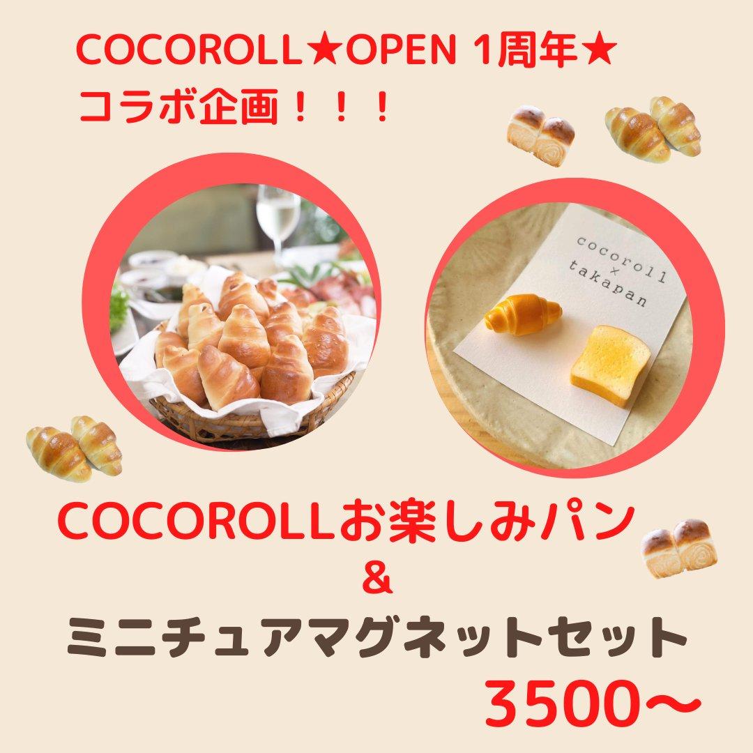 1周年記念 COCOROLL&たかパンマグネット付きお楽しみセット♪画像