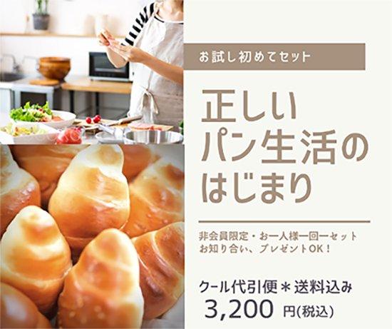 正しいパン生活のはじまり【お試し初めてセット】画像