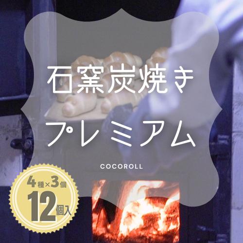 石窯炭火プレミアム12個画像