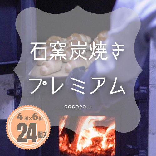 石窯炭火プレミアム24個画像