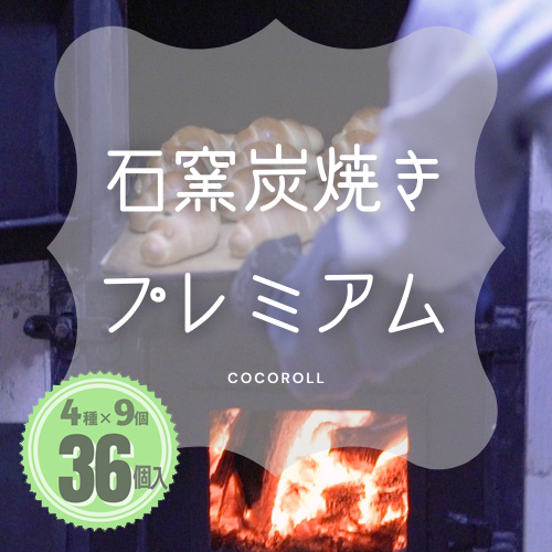 石窯炭火プレミアム36個画像