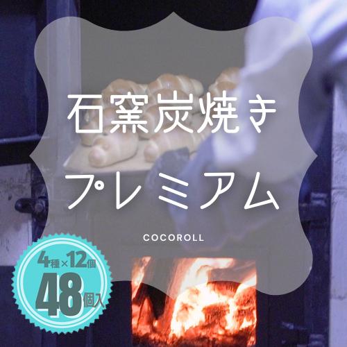 石窯炭火プレミアム48個画像