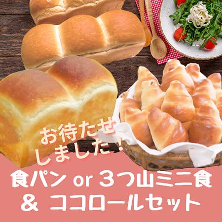 COCO食パン&ココロールセット画像