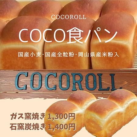 COCO食パン画像