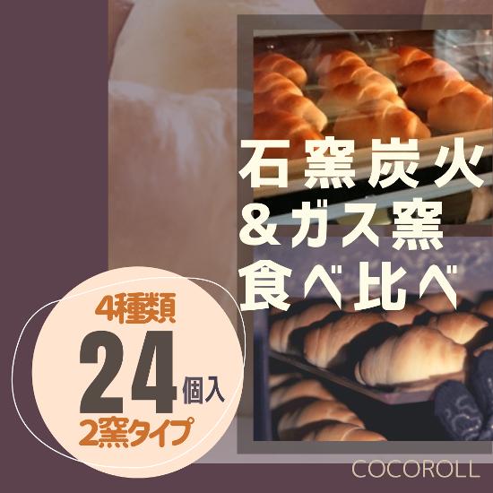 石窯炭火&ガス窯★食べくらべ24個画像