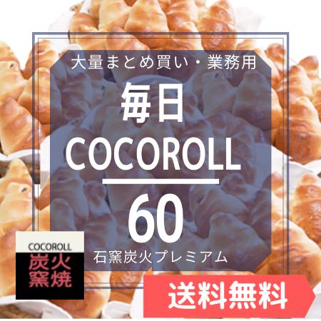 毎日ココロール60個[炭火]画像