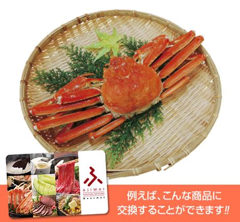 ふくふくポイントギフト【グルメ】3,500円分の画像
