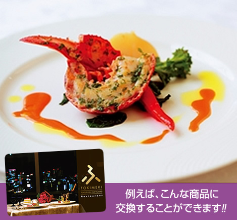 ふくふくポイントギフト【レストラン】10,000円分の画像