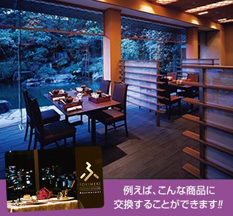 ふくふくポイントギフト【レストラン】30,000円分の画像