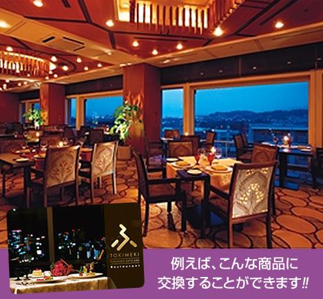 ふくふくポイントギフト【レストラン】50,000円分の画像