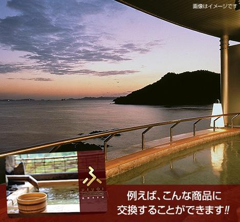 ふくふくポイントギフト【温泉・ホテル】20,000円分の画像