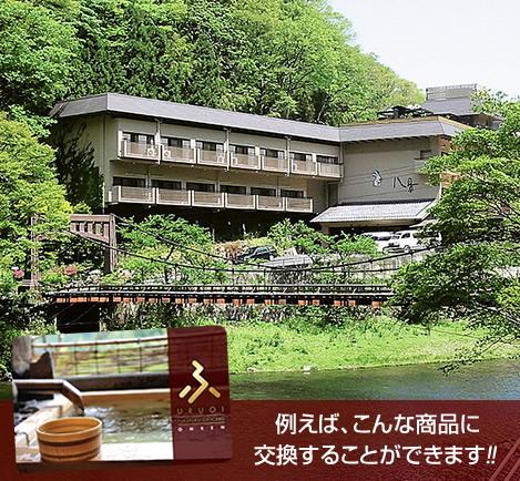 ふくふくポイントギフト【温泉・ホテル】30,000円分の画像