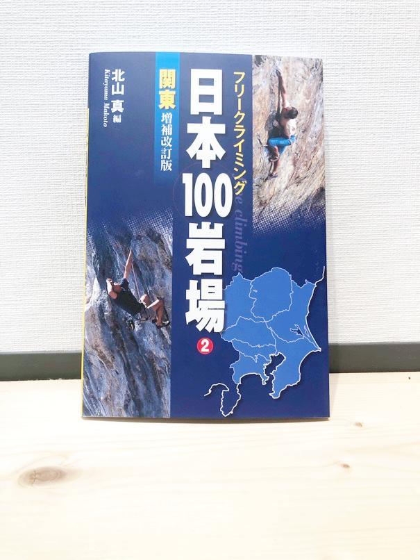 日本100岩場 2 関東 増補改訂版の画像