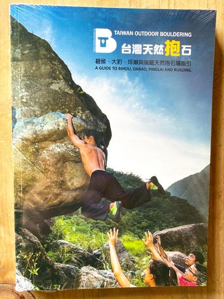 TAIWAN Bouldering Guidebookの画像