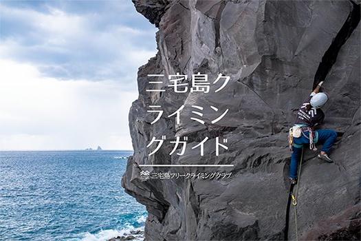 三宅島クライミング ガイド画像