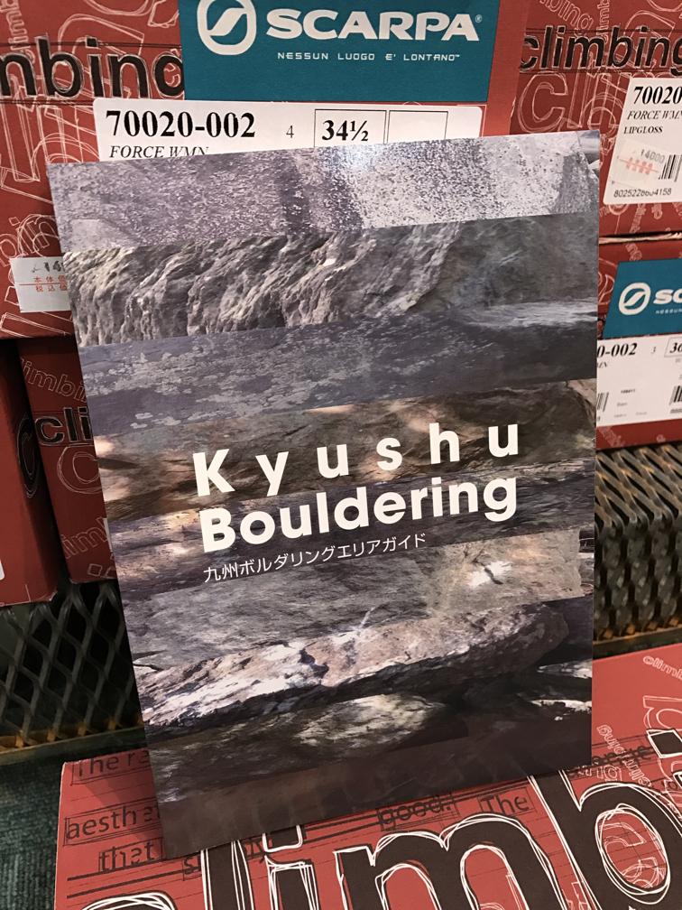 Kyushu Bouldering: 九州ボルダリングエリアガイド画像