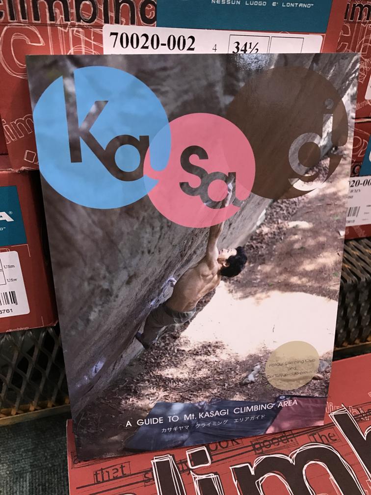 笠置山クライミングエリアガイド:改訂版の画像