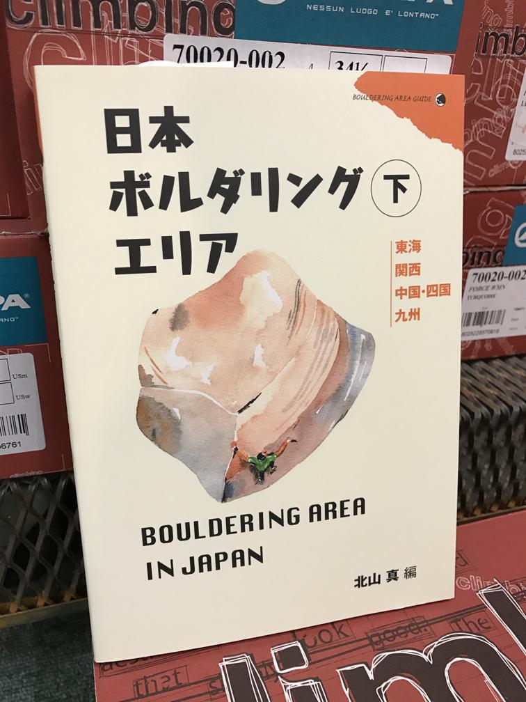 日本のボルダリングエリア下の画像