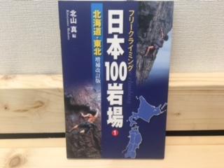 日本100岩場 1 北海道・東北 増補改訂版の画像