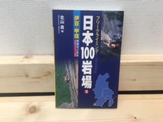 日本100岩場 3 伊豆・甲信 増補改訂版の画像