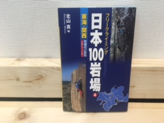日本100岩場 4 東海・関西 増補改訂新版の画像