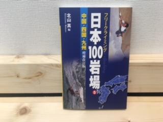 日本100岩場 5 中国・四国・九州 増補改訂版の画像
