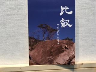 比叡 ヤケダケエリア トポ画像