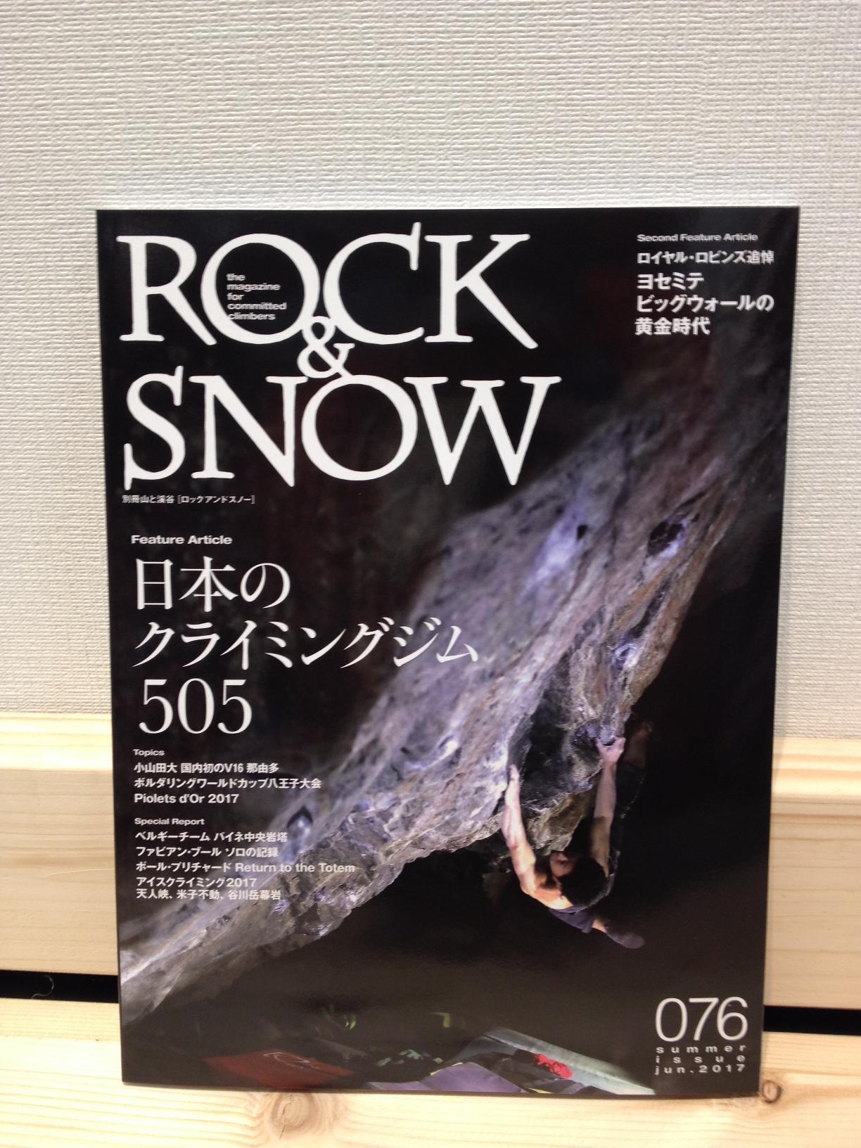 ロック&スノー 76号の画像