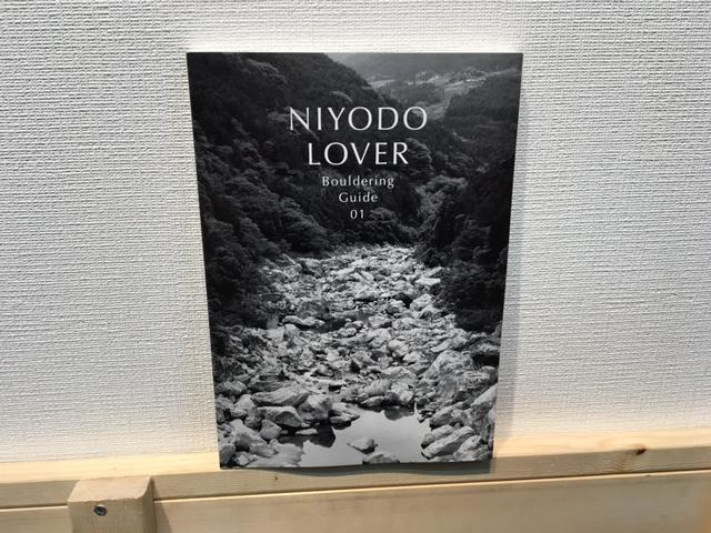 NIYODO LOVER ボルダリングガイド 01の画像