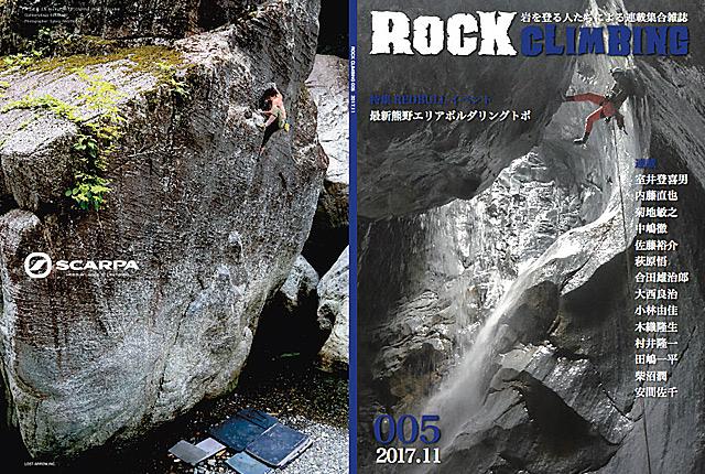 ROCK CLIMBING 005の画像
