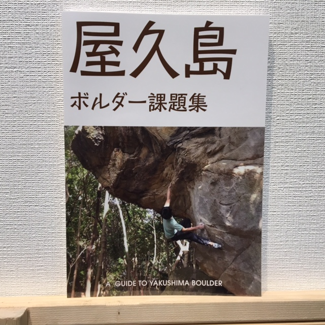 屋久島 ボルダー課題集の画像