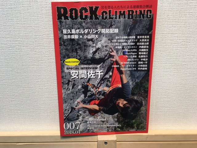 ROCK CLIMBING 007の画像