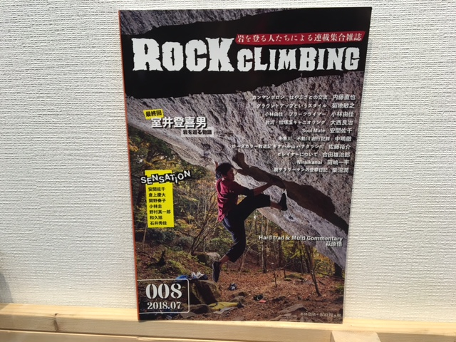 ROCK CLIMBING 008の画像