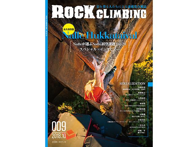 ROCK CLIMBING 009の画像