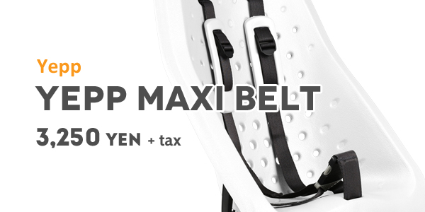 YEPP Maxi 後乗せ 専用ベルト  イエップ画像