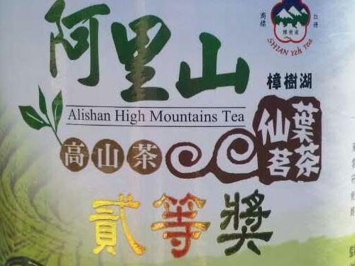 コンテスト弐等奨 阿里山金萱茶_150gの画像