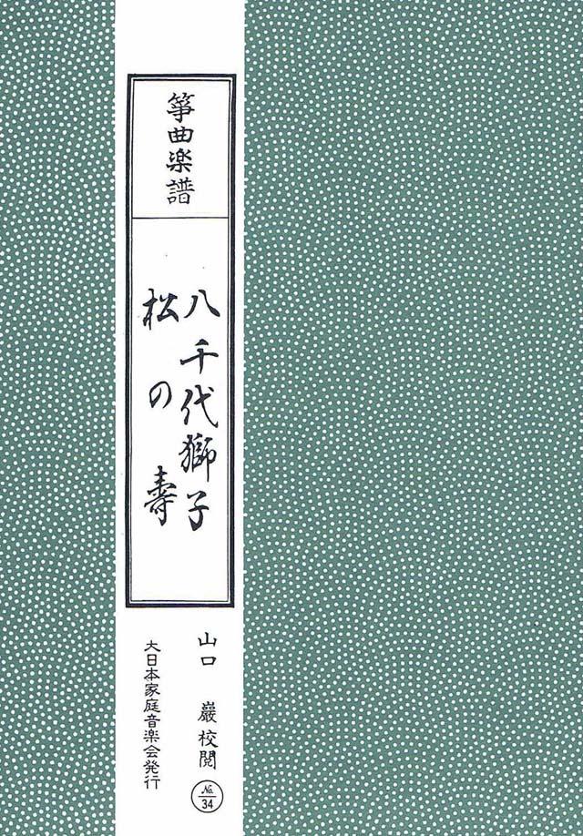 八千代獅子 松の壽 山口巌校閲の画像