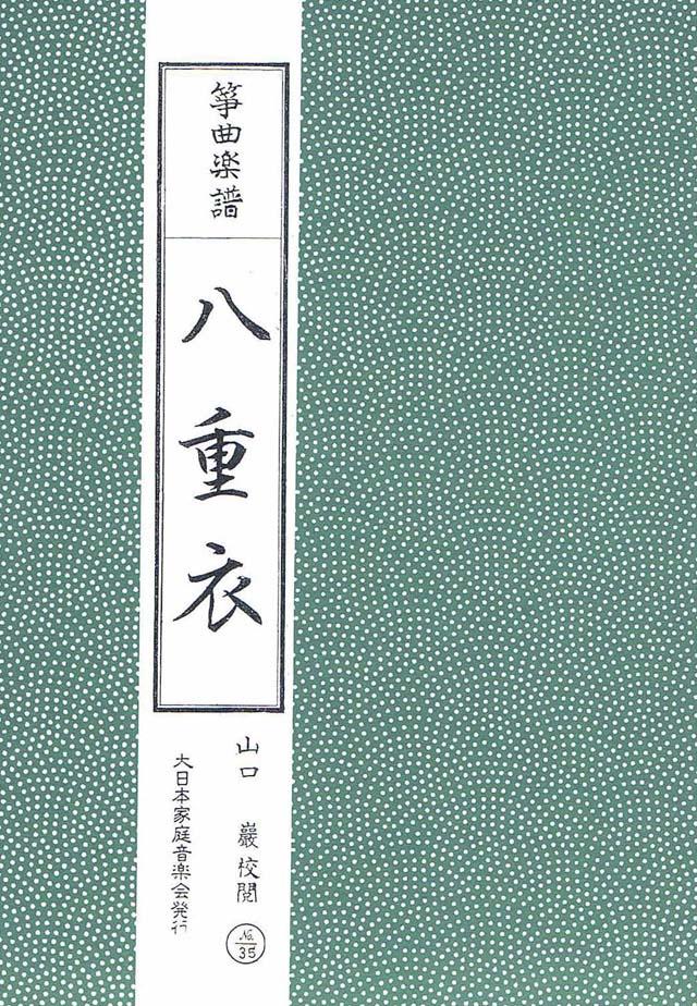 八重衣 山口巌校閲の画像